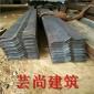 芸尚建筑材料 厂家生产U型V型钢板止水带 建筑用不锈钢止水钢板 大企业 高信誉